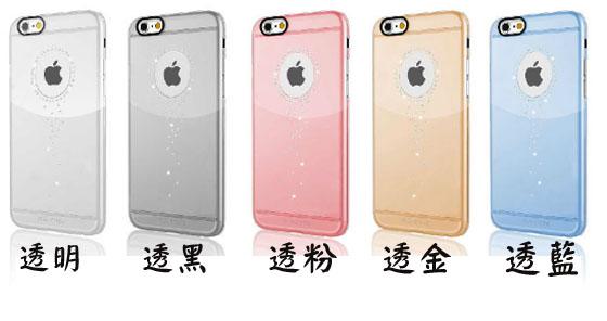 苹果iphone6手机壳