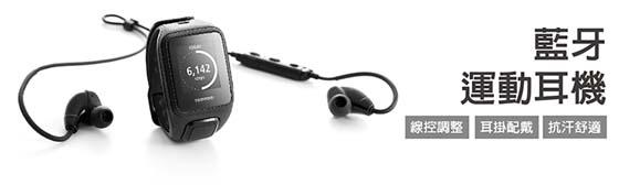 TomTom 運動藍牙耳機 相容:SPARK MUSIC/SPARK CARDIO+MUSIC運動手錶,耳掛式耳機,即使在訓練過程,也不易掉落 ,防水係數:IPX4 轉帳價:$2720元(ATM / 匯款) 網路價:$2770元(可貨到刷卡)