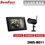 SecuFirst DWS-B011 數位無線監視器(內附4GB SD卡 (促銷價至  01/31止)