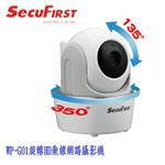 SecuFirst WP-G01S 旋轉HD攝影機(促銷價至  04/01止)