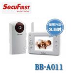 SecuFirst BB-A011 數位無線家居影音監視器(特價,售完調漲)