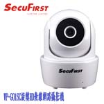 SecuFirst WP-G01SC 旋轉HD攝影機 (簡配)(特價,售完調漲)