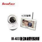 SecuFirst BB-A033 數位無線嬰兒監視器(促銷價至  04/01止)