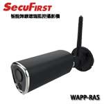 SecuFirst WAPP-RAS 智能無線遠端監控攝影機(特價,售完調漲)
