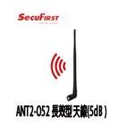 SecuFirst ANT2-052 5dB長效型天線
