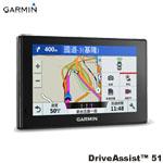 GARMIN DriveAssist 51 5吋主動安全行車紀錄導航機010-01682-70