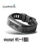 GARMIN vivosmart HR 腕式心率智慧手環 黑色 (一卡通版) 010-01955-85