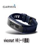 GARMIN vivosmart HR 腕式心率智慧手環 藍色 (一卡通版) 010-01955-83(特價,售完調漲)