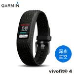 GARMIN vivofit 4 深夜星空 健身手環 S/M 010-01847-26