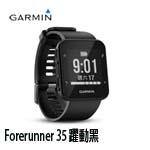 GARMIN Forerunner 35 躍動黑 GPS心率智慧跑錶 010-01689-30