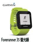 GARMIN Forerunner 35 螢光綠 GPS心率智慧跑錶 010-01689-31