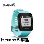 GARMIN Forerunner 35 糖霜藍 GPS心率智慧跑錶 010-01689-32