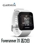 GARMIN Forerunner 35 活力白 GPS心率智慧跑錶 010-01689-33