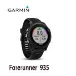 GARMIN Forerunner 935 黑色 腕式心率鐵人運動錶 010-01746-10