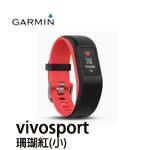 GARMIN vivosport 腕式心率GPS智慧手環(小) 珊瑚紅 010-01789-B1
