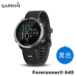 GARMIN Forerunner 645 GPS智慧心率跑錶 黑色 010-01863-50