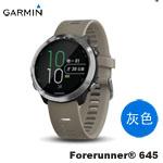 GARMIN Forerunner 645 GPS智慧心率跑錶 灰色 010-01863-51