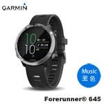 GARMIN Forerunner 645 GPS智慧心率音樂跑錶 黑色 010-01863-C0