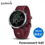 GARMIN Forerunner 645 GPS智慧心率音樂跑錶 櫻桃紅 010-01863-C1(促銷價至  02/17止)