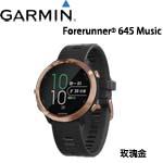 GARMIN Forerunner 645 GPS智慧心率音樂跑錶 玫瑰金 010-01863-C3