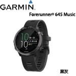 GARMIN Forerunner 645 GPS智慧心率音樂跑錶 黑灰 010-01863-C2