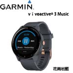 GARMIN vivoactive 3 Music GPS音樂智慧腕錶 花崗岩藍 010-01985-41