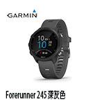 GARMIN Forerunner 245 深灰色 GPS腕式心率跑錶 010-02120-40