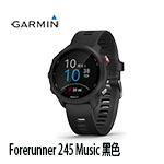 GARMIN Forerunner 245 Music 黑色 GPS腕式心率音樂跑錶 010-02120-50