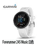 GARMIN Forerunner 245 Music 白色 GPS腕式心率音樂跑錶 010-02120-51