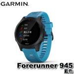 GARMIN Forerunner 945 藍色 GPS全方位鐵人運動錶 010-02063-31