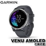 GARMIN VENU AMOLED 花崗岩藍 GPS智慧腕錶 010-02173-05