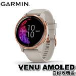 GARMIN VENU AMOLED 白砂玫瑰金 GPS智慧腕錶 010-02173-25