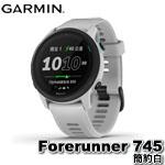GARMIN Forerunner 745 簡約白 GPS 智慧心率跑錶 010-02445-23