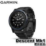 GARMIN Descent Mk1 酷灰鈦金款 GPS潛水電腦錶 010-01760-81