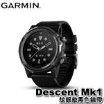 GARMIN Descent Mk1 炫銀款黑色錶帶 GPS潛水電腦錶 010-01760-80