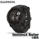 GARMIN Instinct Solar 本我系列 石墨黑 太陽能GPS腕錶 010-02293-33