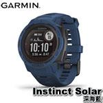 GARMIN Instinct Solar 本我系列 深海藍 太陽能GPS腕錶 010-02293-37