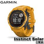 GARMIN Instinct Solar 本我系列 日耀黃 太陽能GPS腕錶 010-02293-68