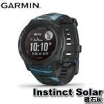 GARMIN Instinct Solar 本我系列 礁石灰 太陽能GPS腕錶 運動衝浪版 010-02293-59