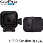 GoPro HERO Session 輕巧時尚專業版 攝影機 CHDHS-102-CT