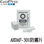 GoPro AHDAF-301 Anti-Fog Inserts 防霧片(總代理公司貨)