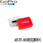 GoPro AFLTY-003 Floaty Backdoor 水上防沉漂浮片 3入(總代理公司貨)