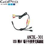 GoPro ANCBL-301 Combo Cable  USB轉AV端子 外接麥克風線組 適用HERO3/4 (總代理公司貨)(特價,售完調漲)