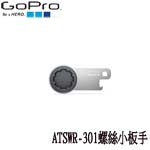 GoPro ATSWR-301 The Tool-Thumb Screw Wrench + Bottle Opener 板手工具