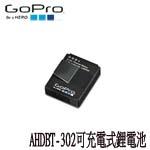 GoPro AHDBT-302 Rechargeable Battery 原廠專用鋰電池 適用HERO3/3+ (總代理公司貨)