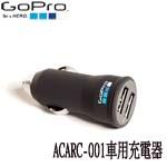 GoPro ACARC-001 Auto Charger 車用充電器(總代理公司貨)