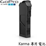 GoPro AQBTY-001-EC Karma Battery 空拍機專用電池