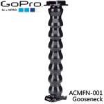 GoPro ACMFN-001 Gooseneck 鵝頸延長桿(總代理公司貨)