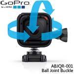 GoPro ABJQR-001 Ball Joint Buckle 球型可調角度連接座(總代理公司貨)