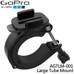 GoPro AGTLM-001 Large Tube Mount 寬管型固定座(總代理公司貨)